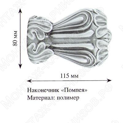 размер наконечника Помпея