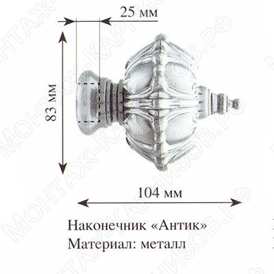размер наконечника Антик